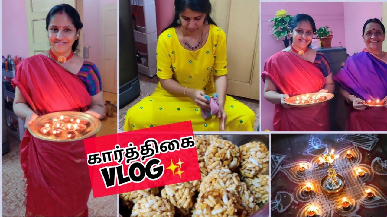 எங்கள் வீட்டு கார்த்திகை தீபம்😊 | Karthigai deepam vlog | Karthigai vlog twins vegkitchen