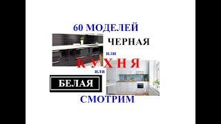 60 Моделей кухонь. Черная или белая кухня? Выбираем. Черная кухня. Белая кухня. Черно белая кухня.