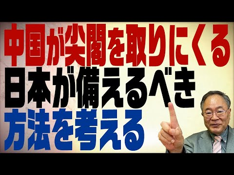 第116回 中国が尖閣を取りにくる!日本が備えるべき方法を真剣に考える