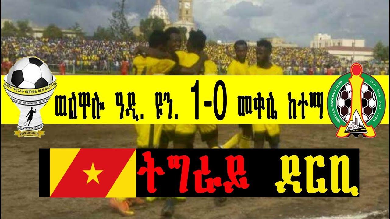 ትግራይ ደርቢ_Welwalo Ad. Univ. 1-0 Mekelle Kenema #Ethiopian Premier League 2018