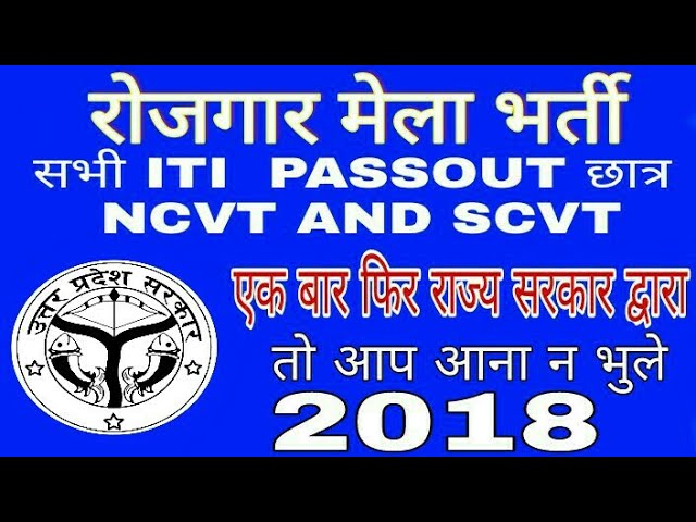 Uttar Pradesh rojgar Mela bharti | job fair | 2018 passout candidate job