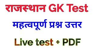 Rajasthan GK test #32 // Rajasthan GK questions // Rajasthan GK live by prahlad saran