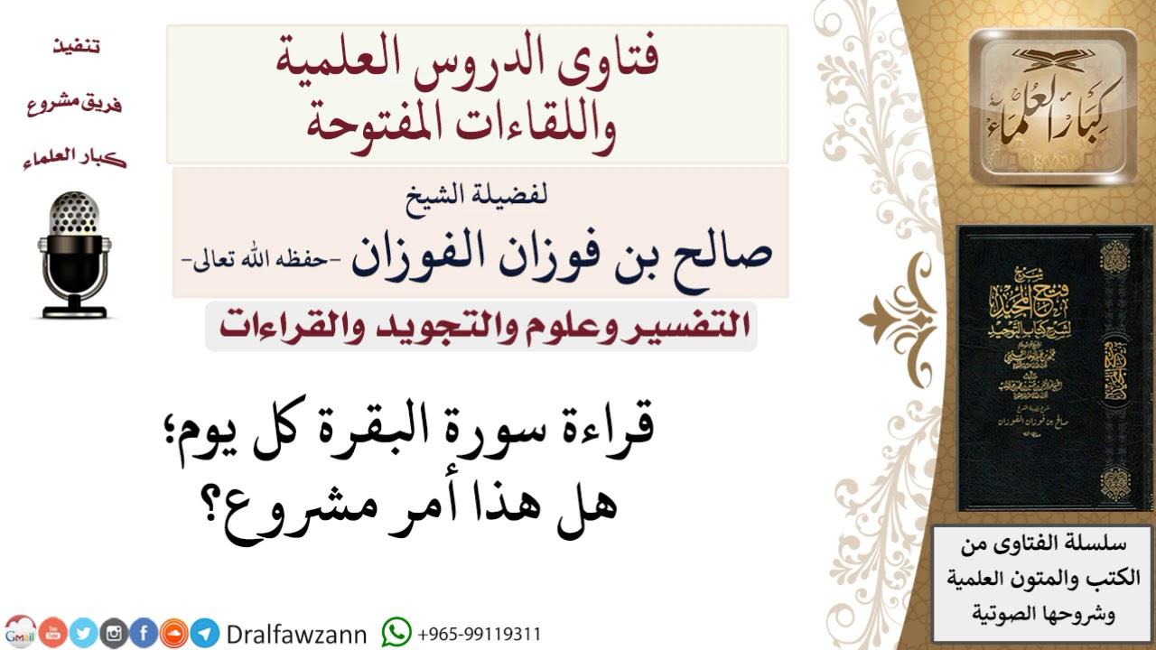 هل يشرع قراءة سورة البقرة كل يوم لمعالي الشيخ صالح الفوزان Youtube