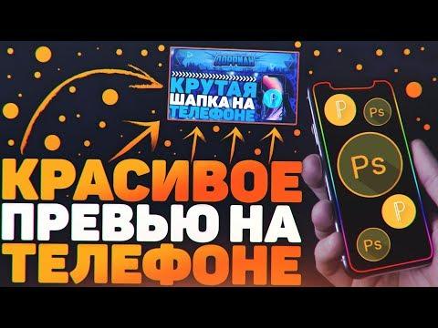 Как Сделать Красивое Превью на Андроид Телефоне?! PixelLab & PS Touch