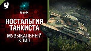 Ностальгия танкиста - Музыкальный клип от GrandX [World of Tanks]