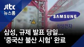 삼성, 일본 규제 발표 당일…
