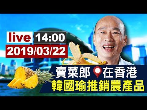 【完整公開】賣菜郎 @在香港 韓國瑜推銷農產品