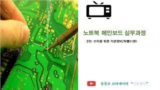 2강 노트북 메인보드실무강의(수리를위한기본장비)①편