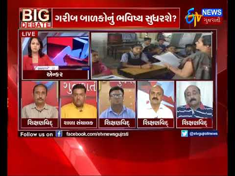 Handover non performing Government schools to private trusts:NITI AYOG_EtvGujaratiNews