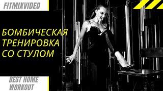 Часовая тренировка со стулом и утяжелителями FitMixVideo Елена Панова
