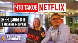 Netflix / Нетфликс: Что это такое? Женщины в IT в Кремниевой долине