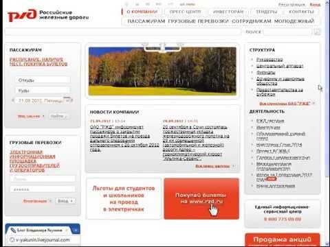 Как зарегистрироваться на официальном сайте ржд