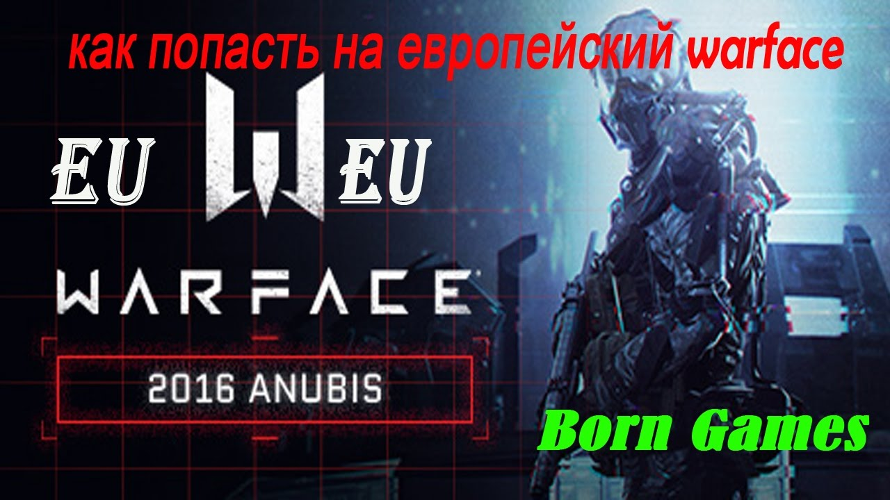 Warface каком сервере играть