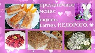 Что приготовить на Пасху (вкусные и доступные рецепты)