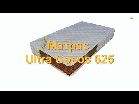 Матрас Ultra Cocos 625 / Ультра кокос 625