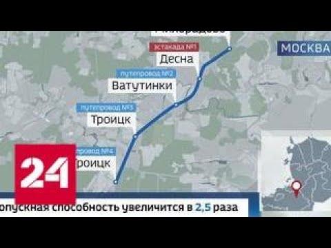 """Очередной транспортный узел на Калужском шоссе """"развязан"""" - Россия 24"""