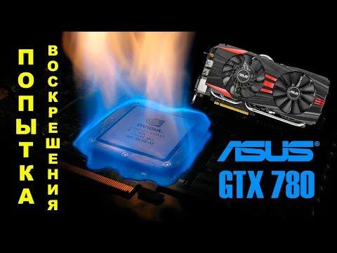 ASUS GTX 780 попытка воскрешения видеокарты прогревом чипа