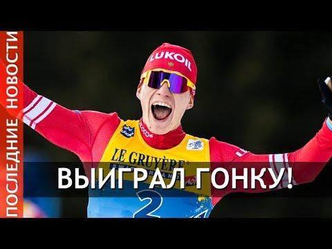 Победа Большунова  в скиатлоне на этапе КМ  в Оберстдорфе