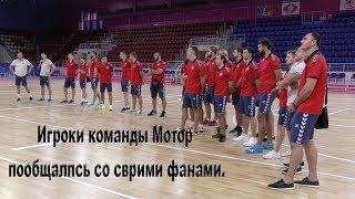 Команда Мотор и её фаны. Гандбол.Спорт.Украина.Запорожье 6.9.2018.