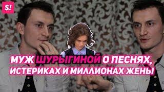 Первое интервью мужа Шурыгиной - о творчестве, скандалах и хайпе
