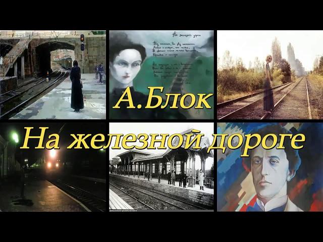 Изображение предпросмотра прочтения – МихаилГавин читает произведение «На железной дороге» А.А.Блока