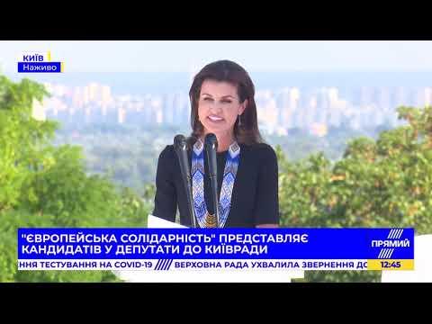 Марина Порошенко представила свою команду