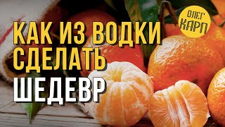 Как из простой Водки сделать ШЕДЕВРАЛЬНЫЙ напиток. // Олег Карп