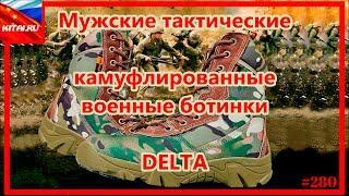 Камуфлированные военные ботинки DELTA   Мужские тактические военные ботинки #280