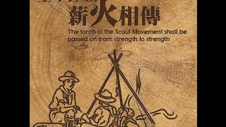 香港童軍運動宣傳片 (廣東話)