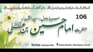 Repeat youtube video (106) Story of Hazrat Imam Husain and Shahadat in Karbala