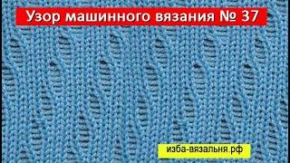 Образец машинного вязания № 37. Бесплатные уроки от Натальи Некрасовой