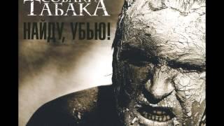 Собаки Табака (Sobaki Tabaka) - I. Ангел Мой II. Эпизод: Голая Штука