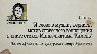 И слово в музыку вернись: мотив словесного воплощения в книге стихов Мандельштама «Камень»