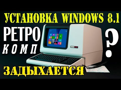 Установка Windows 8.1 на старый компьютер