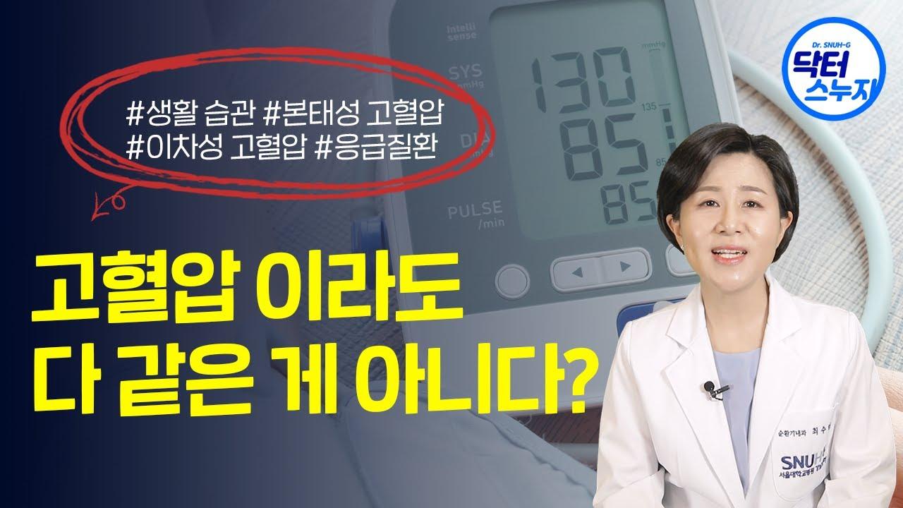 혈압이 잘 조절되지 않을 때 확인할 것들! 즉시 병원으로 달려가야 하는 고혈압이 있다고?! 응급성 고혈압 알아보기!