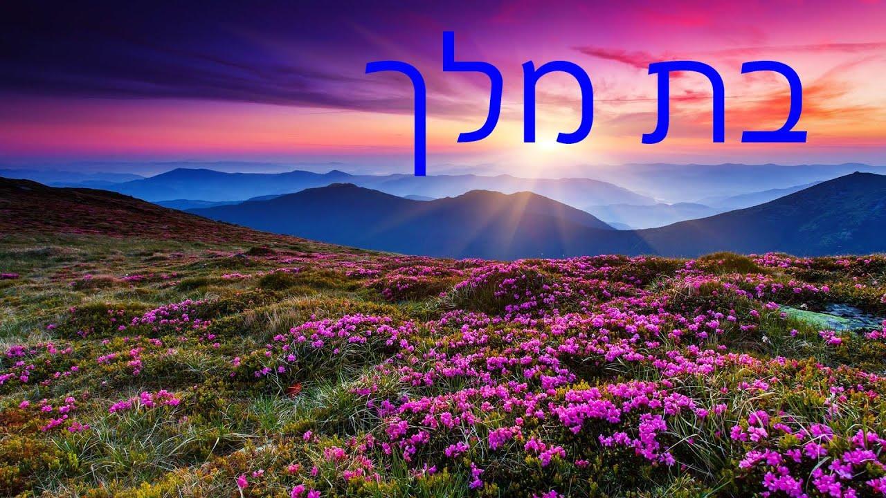 """בת מלך 4 ע""""פ פנחמיות התורה מאת רבי יעקב יוסף כהן"""