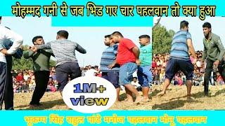 गनी पहलवान vs भूकम्प सिंह राहुल पांडे मोनू पहलवान मनोज पहलवान की कुश्ती 2019|gani Vs bhukamp Singh