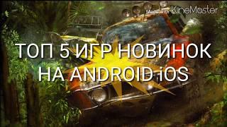 ТОП 5 ИГР НОВИНОК ОФФЛАЙН ДЛЯ ANDROID & iOS #218# / Видео