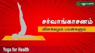 சர்வாங்காசனம் | யோகாவும் உடல் ஆரோக்கியமும்! | International Yoga Day | PY Webclub