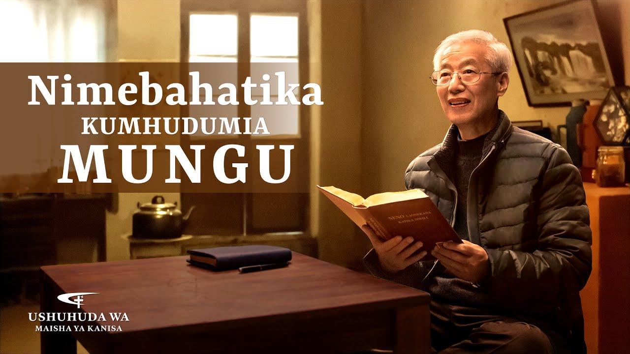 Ushuhuda wa Kweli 2020 | Nimebahatika Kumhudumia Mungu