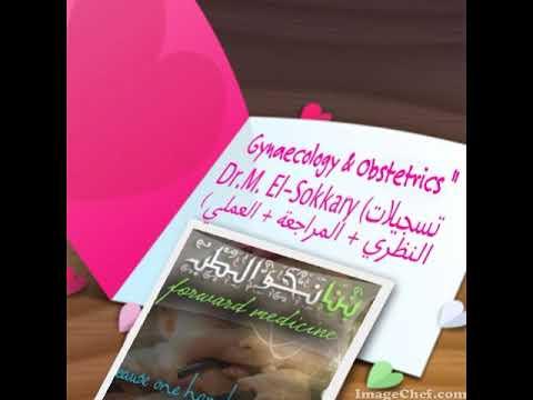 Gynaecology & Obstetrics
