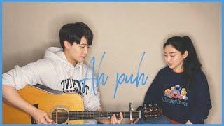 Siblings Singing 'IU - Ah puh' ㅣ 친남매가 부르는 '아이유 - 어푸' 🌊