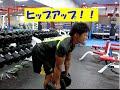 ヒップアップ⑤(ルーマニアン・デッドリフト)【糸井トレーナー】