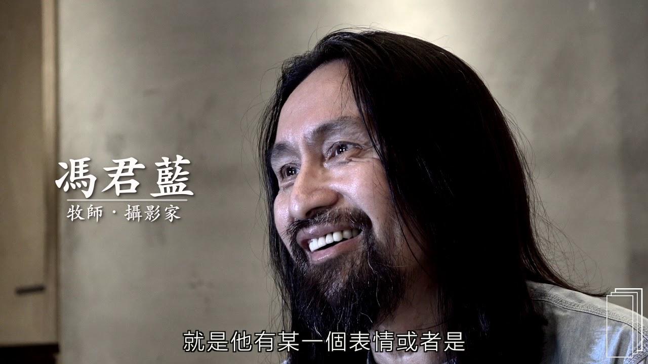 「主的使女」讓他看到了愛_____攝影師馮君藍