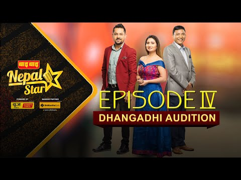 NEPAL STAR || DHANGADHI AUDITION  - EPISODE 4 || NEPAL TELEVISION 2076-12-15