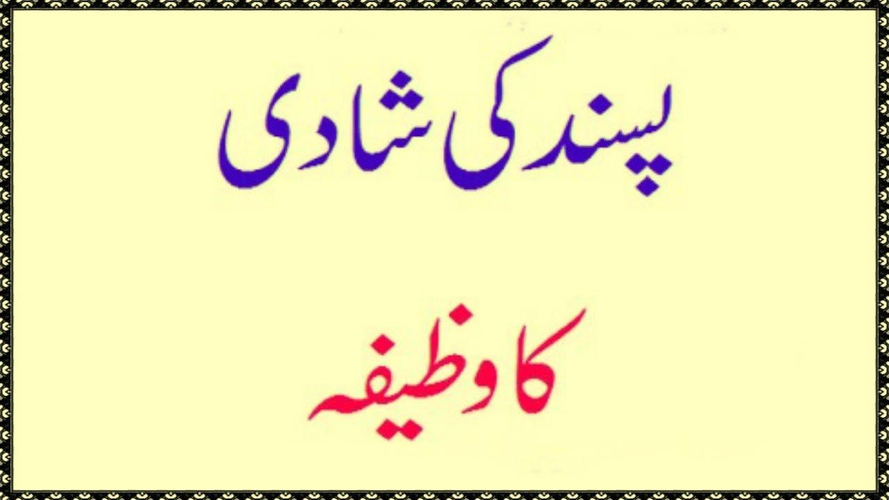 Image result for pasand ki shadi