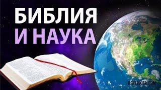 Библия и Наука : NASA МГУ Учёные и Святые Писания Слово Божие Разоблачение лжи вся правда !