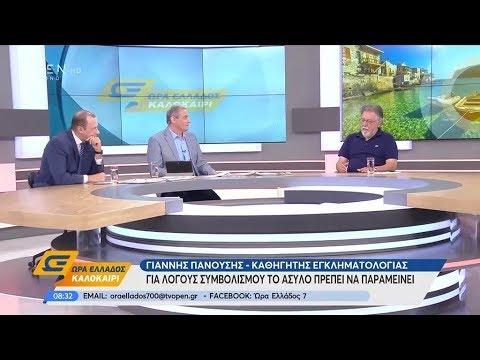 Ο Γιάννης Πανούσης για το πανεπιστημιακό άσυλο  - Ώρα Ελλάδος Καλοκαίρι 17/7/2019 | OPEN TV