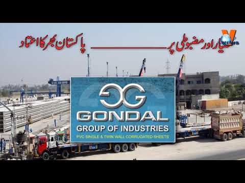 Corruption and commissions in Government departments, Gujrat, Pakistan