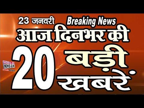 23 News Headline   दिनभर की बड़ी खबरें   today Breaking news   mukhya samachar   Mobile news 24.